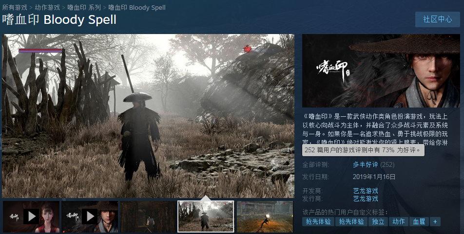 游戏新消息:国产ACT嗜血印Steam多半好评游戏太难玩家被虐哭