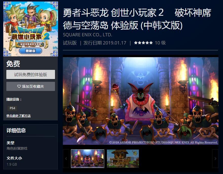 《勇者斗恶龙:建造者2》中文试玩版登陆PS港服商店