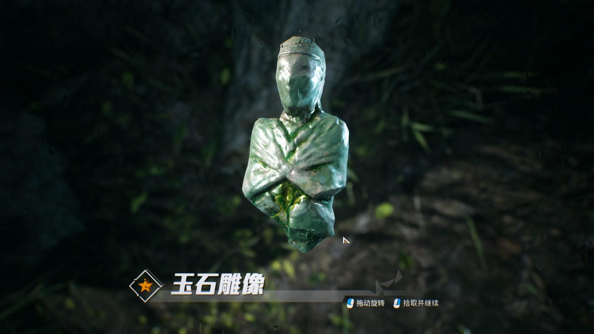 《光明记忆》玉石雕像收集攻略