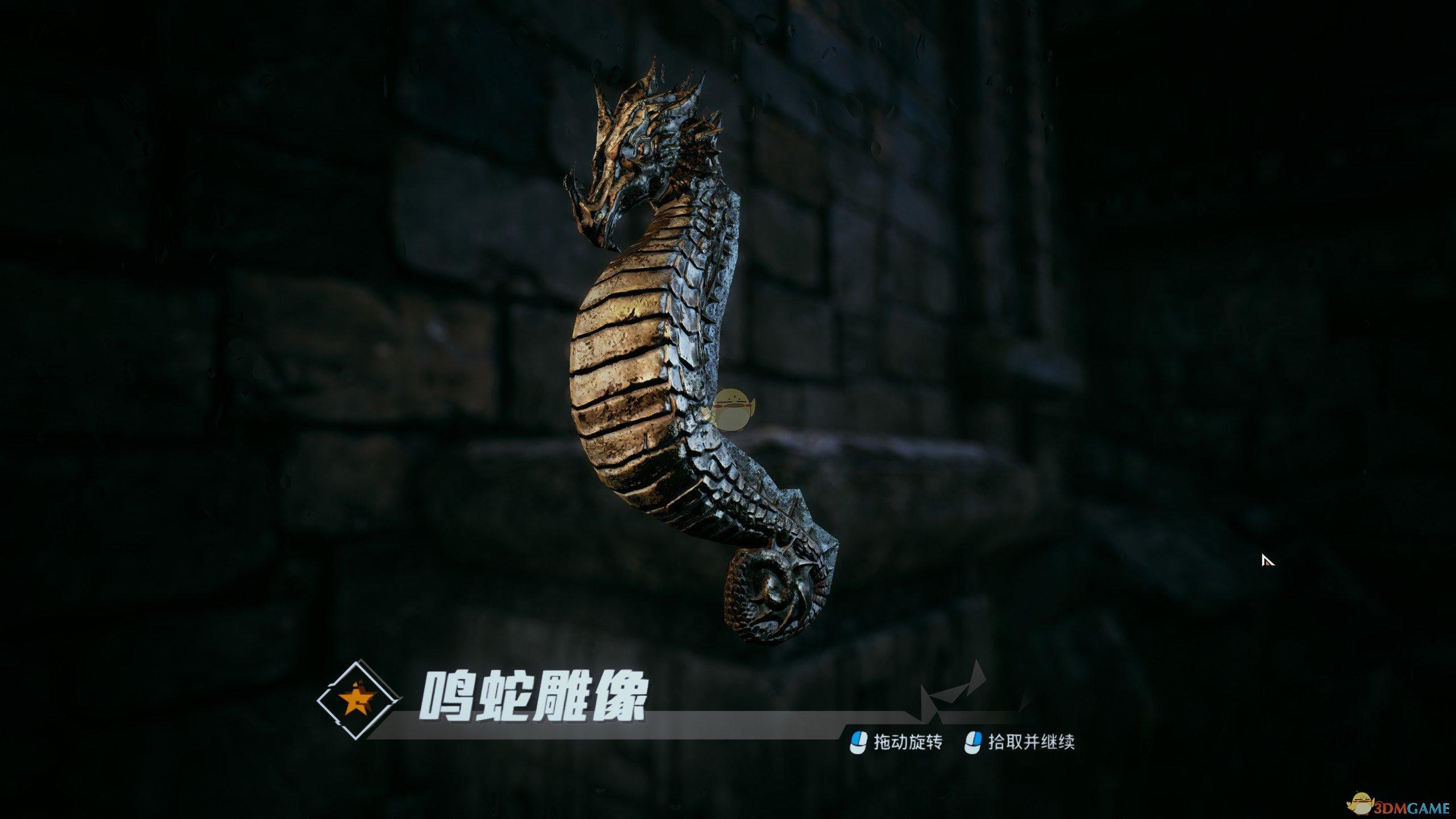 《光明记忆》鸣蛇雕像收集攻略