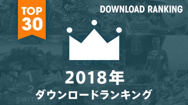 2019日本地区Switch游戏下载量排行榜 最高无悬念