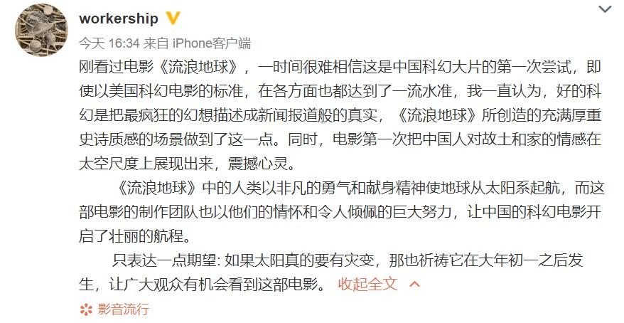 《流浪地球》电影获刘慈欣肯定:各方面达一流水准