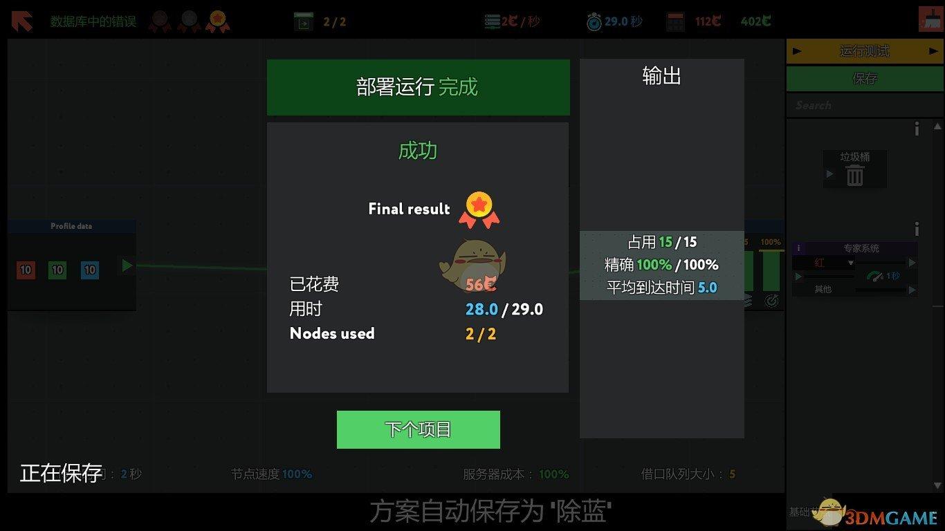 《while True:learn()》数据库中的错误金牌通关攻略