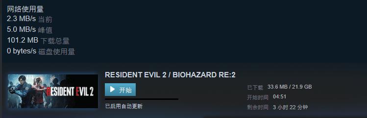 《生化危机2:重制版》Steam预载已开启 下载容量22G