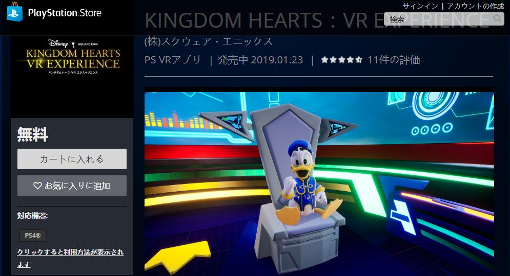 发售迫近抢先预热《王国之心3》衍生VR体验版先行免费上线