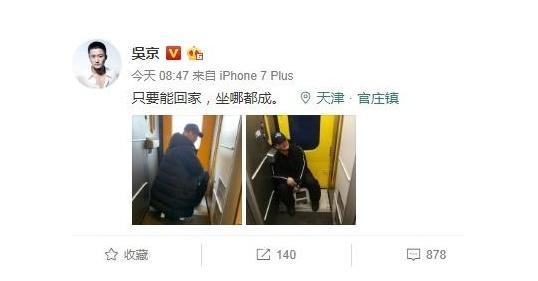 春运面前人人平等  强如吴京也要买站票自带板凳