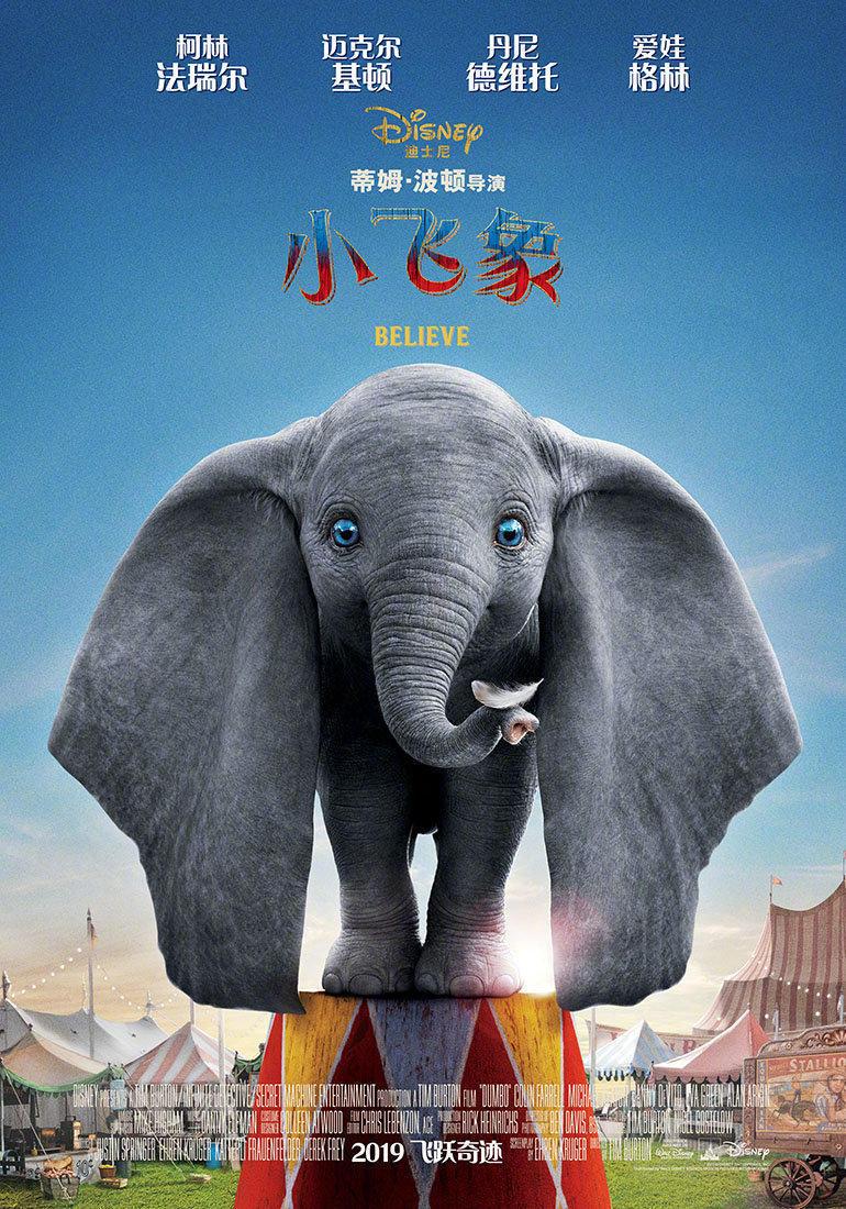 迪士尼《小飞象》新海报剧照曝光 大耳朵依然抢镜