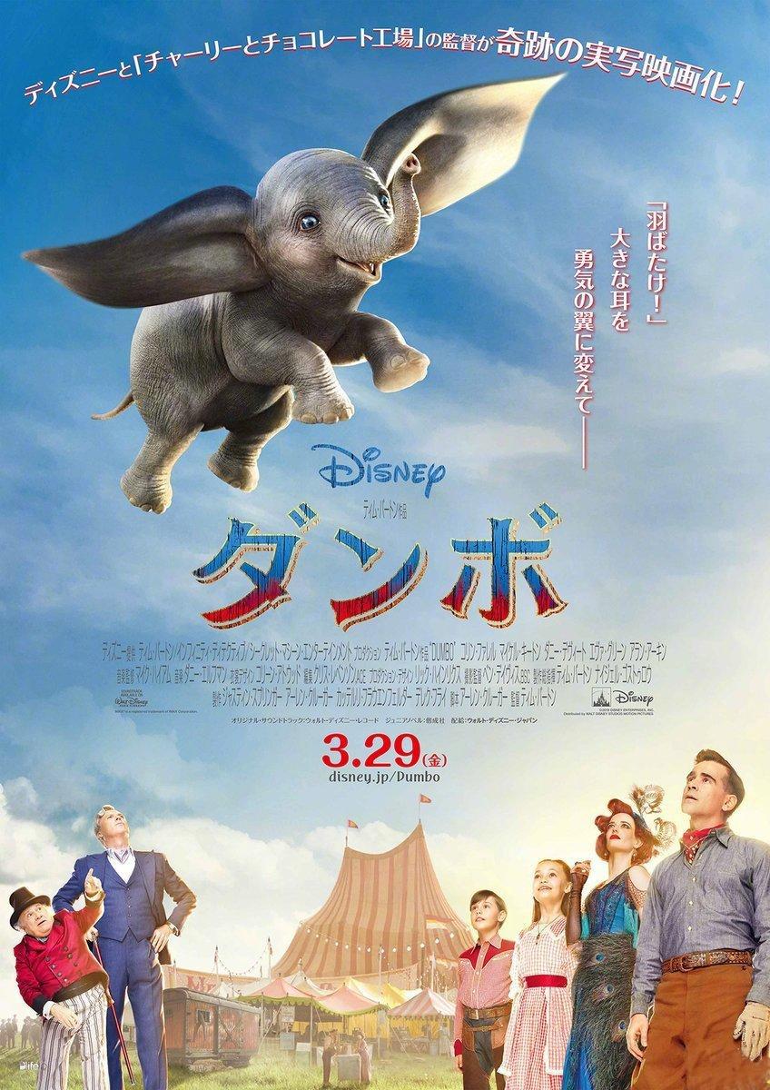 迪士尼 《小飞象》 新海报剧照曝光 大耳朵依然抢镜