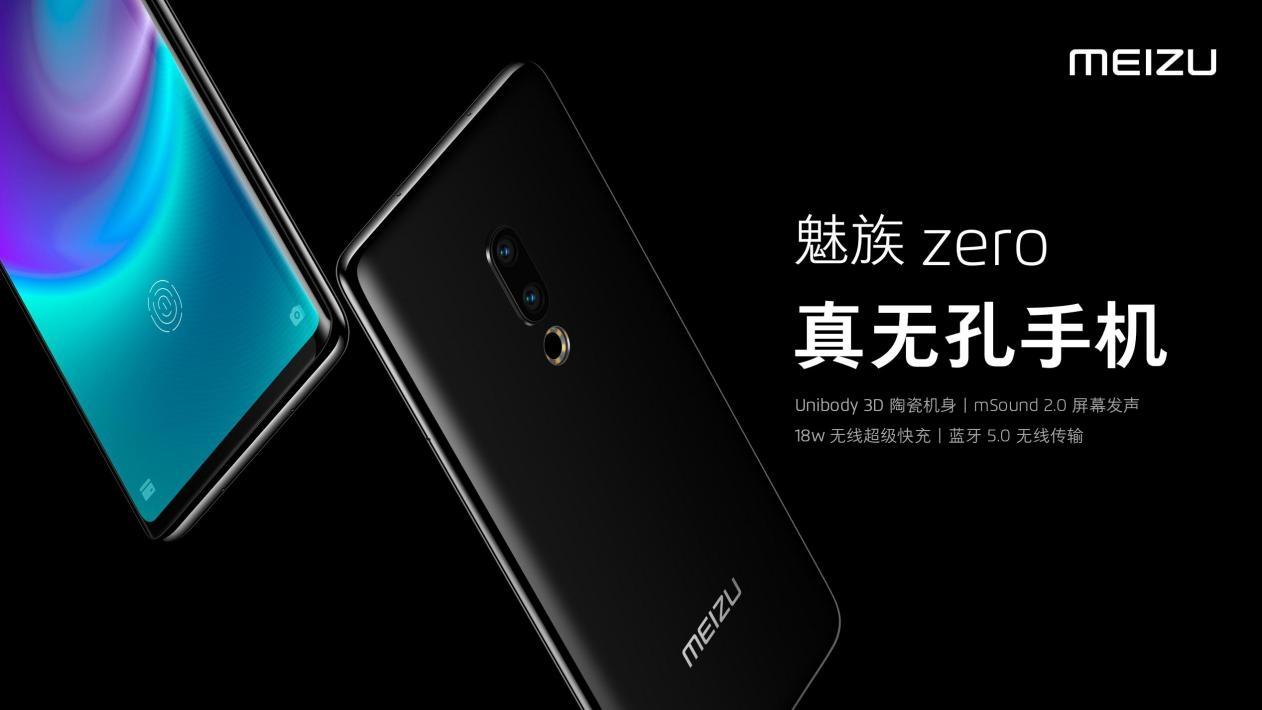 魅族全球首款真无孔手机Zero亮相 支持18W无线快充