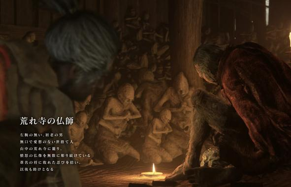 《只狼:影逝二度》官方中文 Steam正版分流
