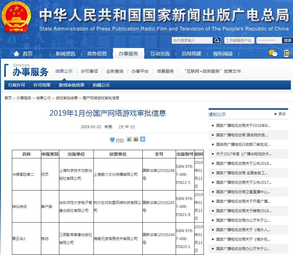 广电总局公布最新国产游戏过审名单 腾讯、网易在列
