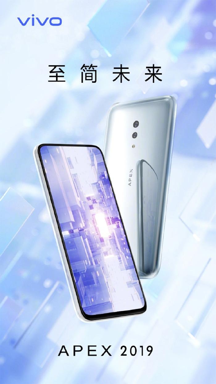 Vivo发布APEX 2019概念机:完整5G、全屏指纹