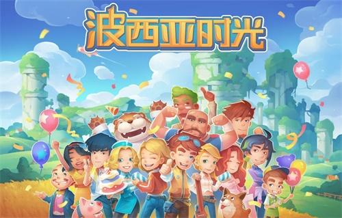 波西亚时光正式版Tencent WeGame上好评如潮