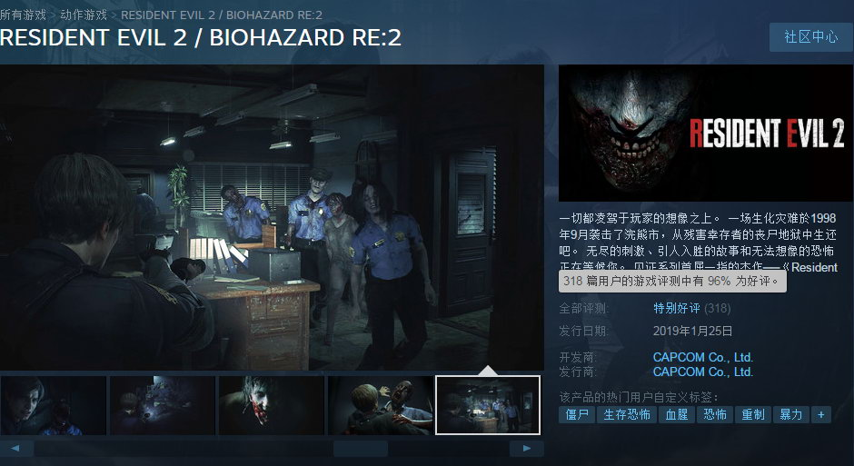 《生化危机2:重制版》 Steam上好评如潮 情怀饭真香