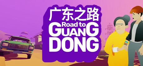 穿越中国之旅!公路驾驶游戏《广东之路》上架Steam