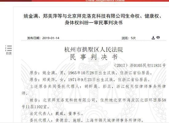 <b>浙江男子骑小黄车猝死 法院判ofo公司补偿家属15万元</b>