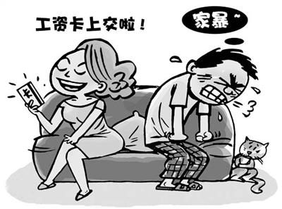 英国新家暴法草案:妻子限制丈夫零花钱也算家暴