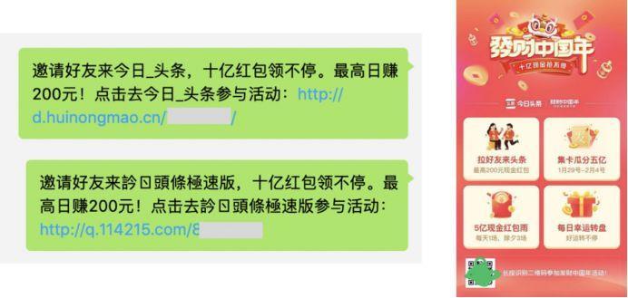 微信公布诱导违规处理公告:头条、网易云音乐在列