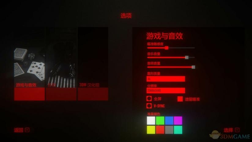 爽快度爆表!《杀戮香港》3DM完整汉化补丁下载