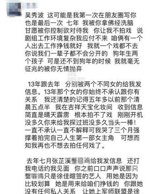 抗日剧《雪豹》重播 吴秀波被演员表除名