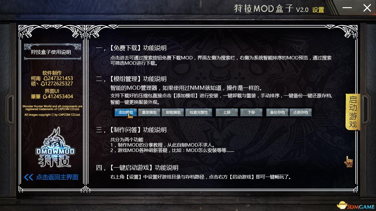 全网最强智能换装MOD管理器 《怪物猎人:世界》狩技MOD盒子1.2下载
