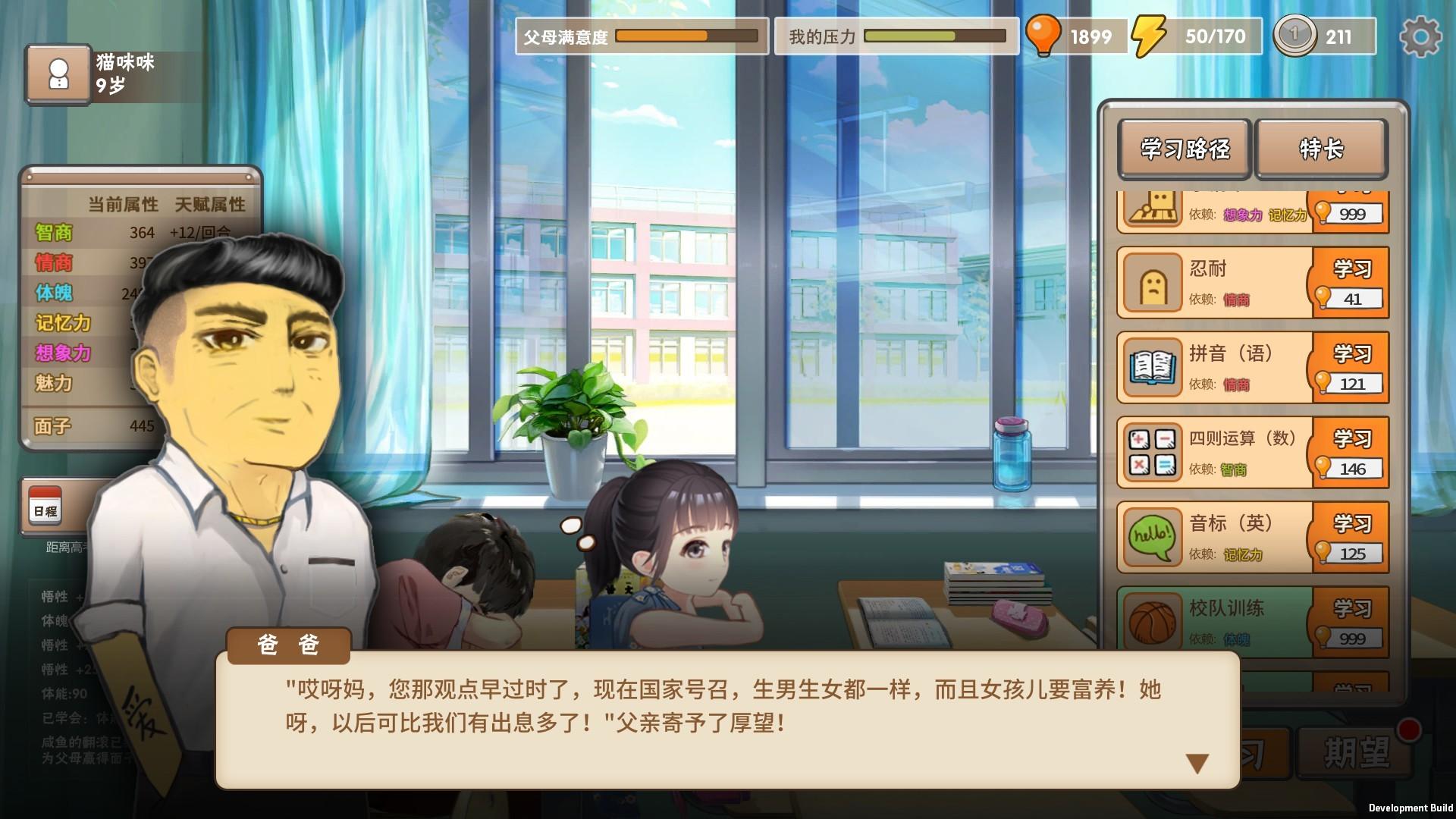 《中国式家长》女儿版免费更新29日0点上线 登陆Steam和WeGame
