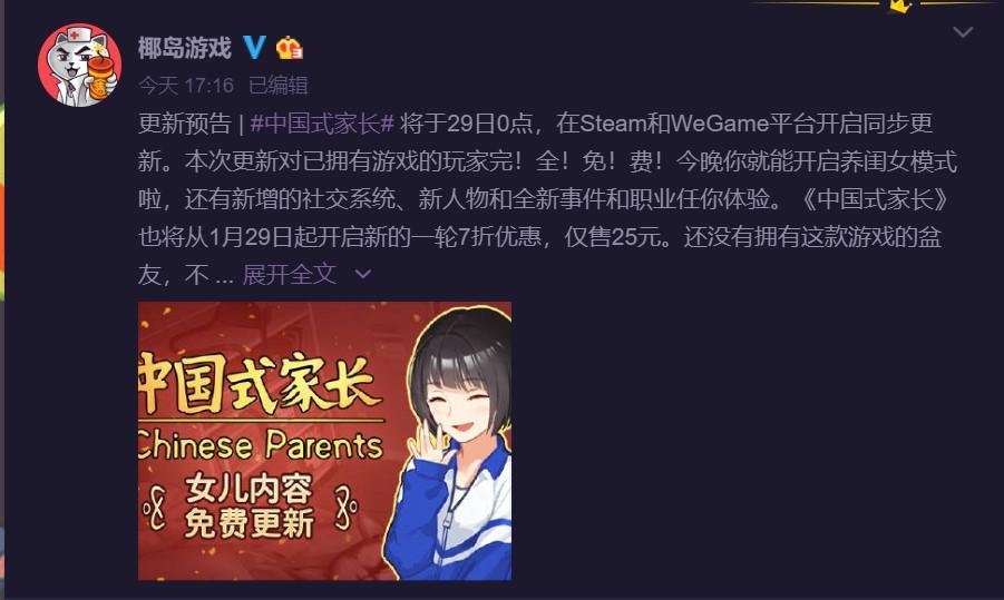 《中国式家长》 女儿版免费更新29日0点上线 登陆Steam和WeGame
