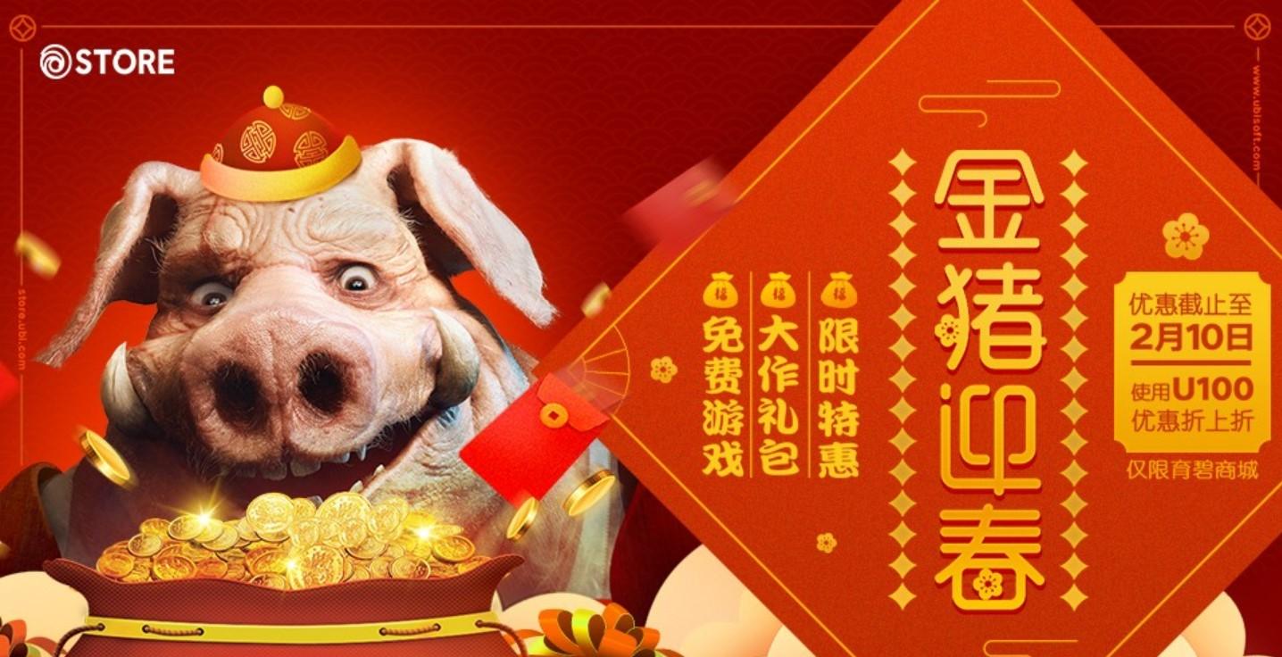 <b>育碧商城将开启10天春节特卖 两款大作免费送!</b>