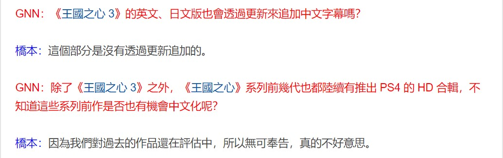 《王国之心3》中文版将单独发售 不会通过更新追加字幕