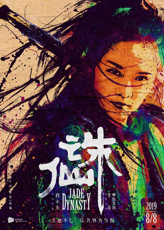 程小东杀青《诛仙》电影版首发执导海报飞梦免费电影网图片
