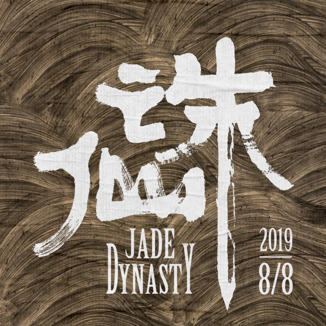 程小东执导《诛仙》电影版首发杀青海报免费韩国电影在线观看完整版在线播放图片