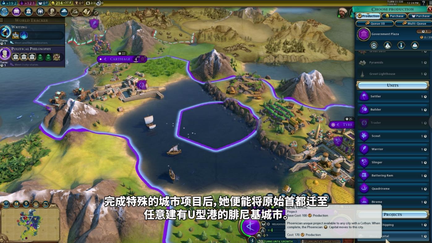 地中海的紫红国度 《文明6》新势力腓尼基介绍