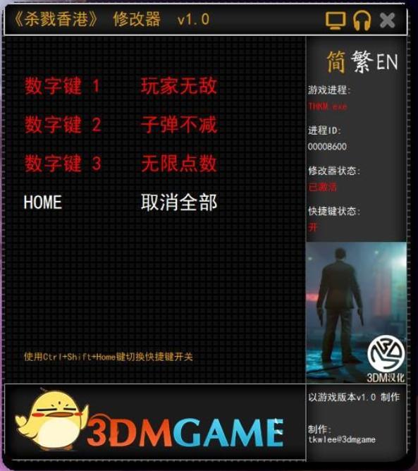 《杀戮香港》 v1.0 三项修改器[3DM]