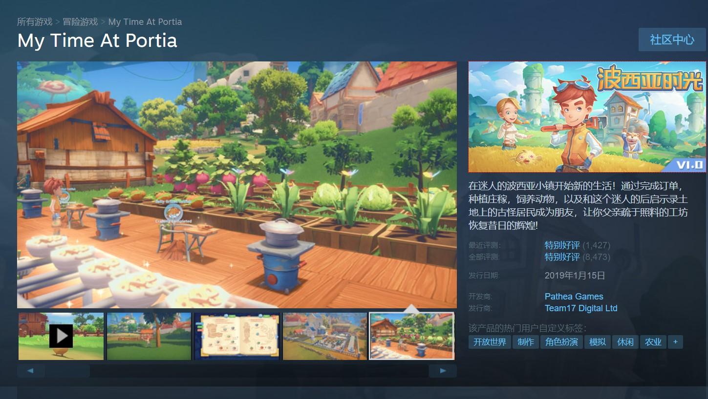 国产游戏《波西亚时光》IGN 8.0分 令人享受的建造冒险