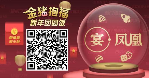"""凤凰游戏商城""""宴·凤凰""""之金猪报福新年团圆饭开饭了!"""