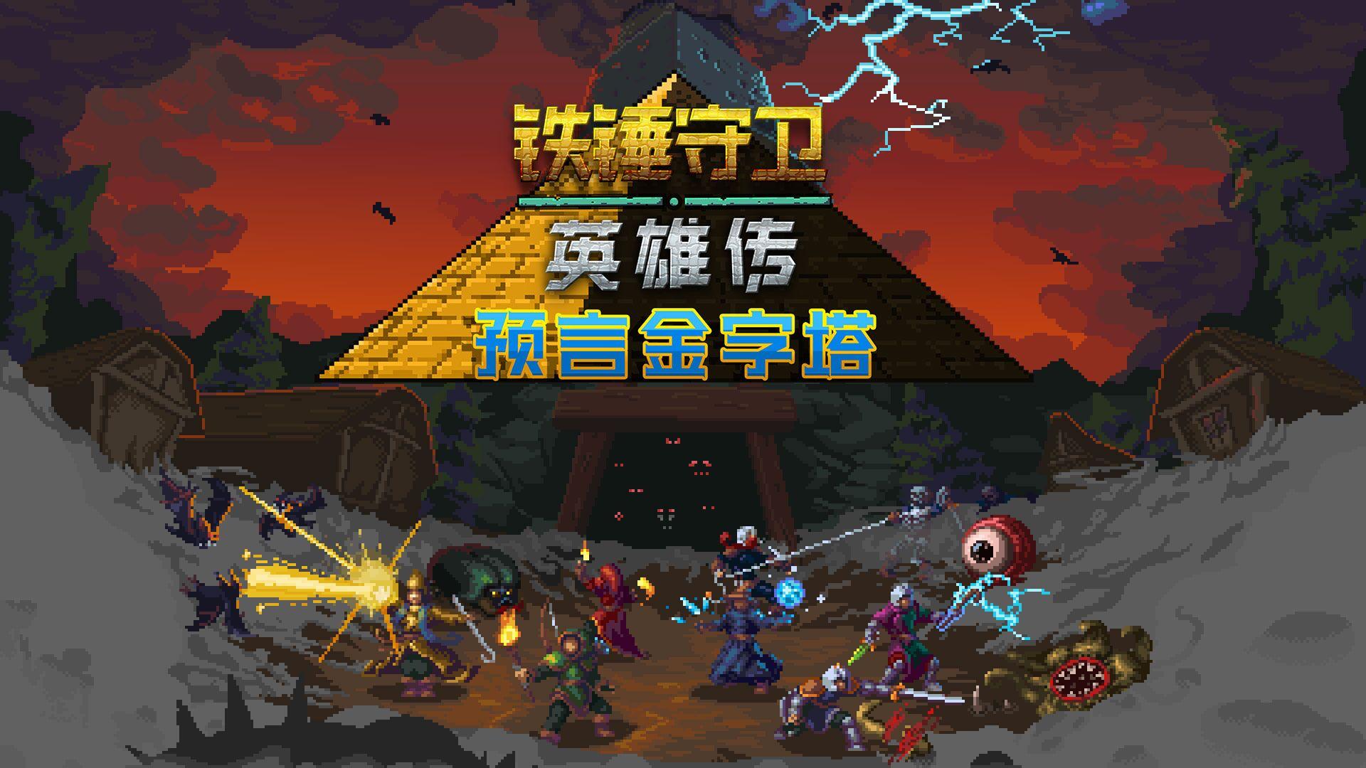 "<b>《铁锤守卫:英雄传》大型DLC""预言金字塔""全新预告片</b>"