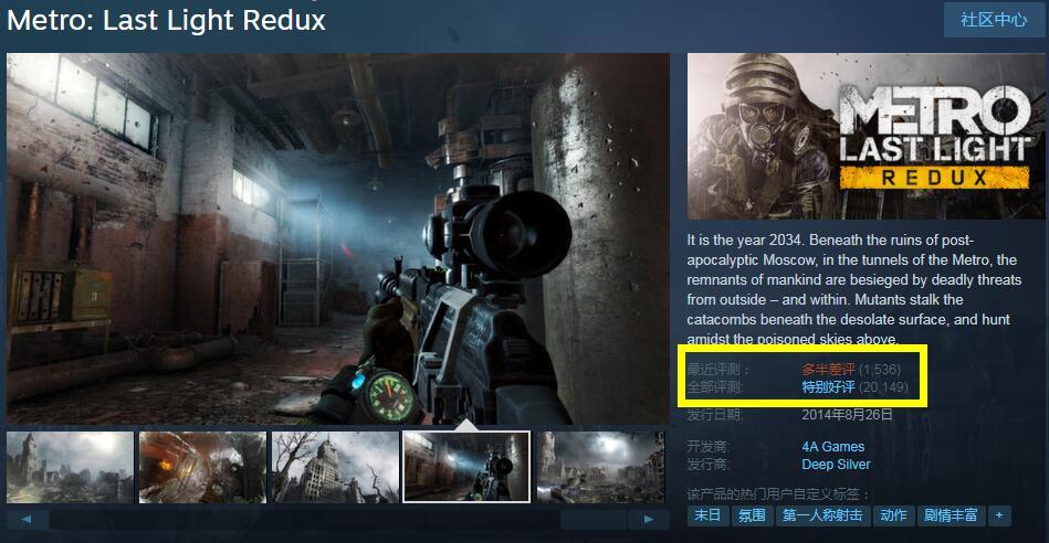 《地铁:逃离》 Epic独占让Steam玩家不满 旧作被刷差评