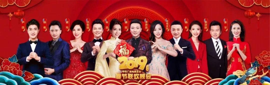 2019年央视春晚主持人官宣:总计11个人 7张老面孔