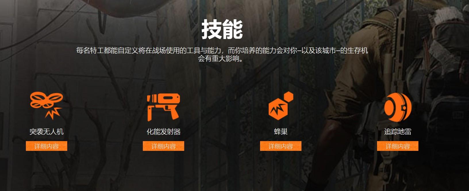 《全境封锁2》20分钟演示 展示游戏的合作玩法
