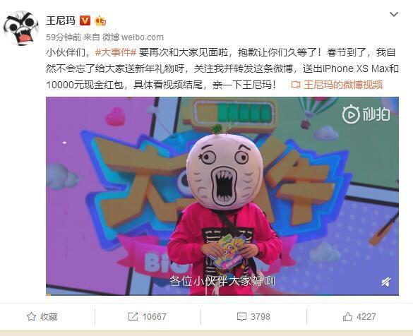 王尼玛在微博上宣布回归 大事件将复活与大家见面