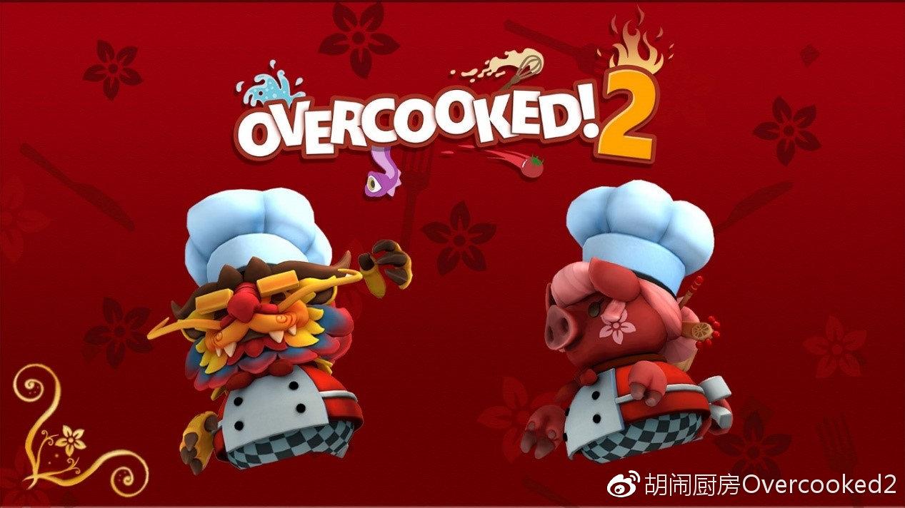 《胡闹厨房2》春节免费更新公布 大年初一上线