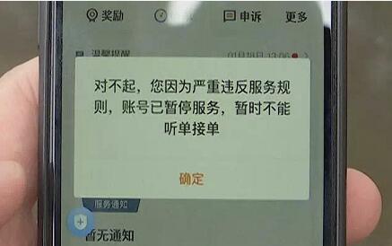 网约车司机劝阻乘客吃东西被封号 平台称已减轻处罚