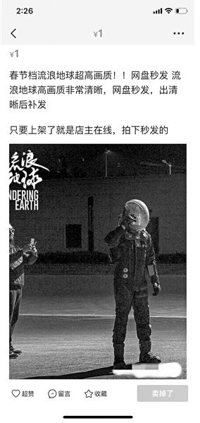 《流浪地球》票房破10亿 全部精力用于封堵盗版传播