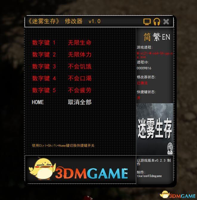 《迷雾生存》 v1.0 五项修改器[3DM]