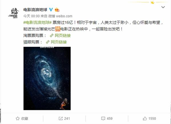 春节档第一名 电影《流浪地球》票房已破16亿元
