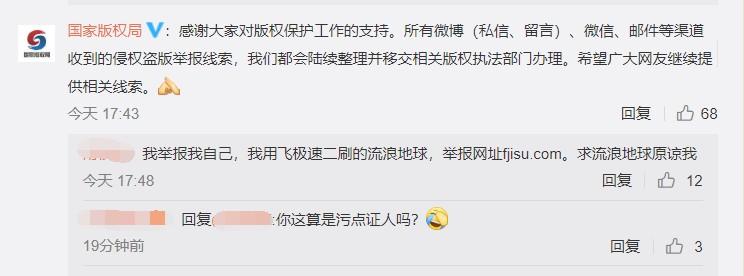 国家版权局:春节档院线电影的盗版传播已得到一定遏制