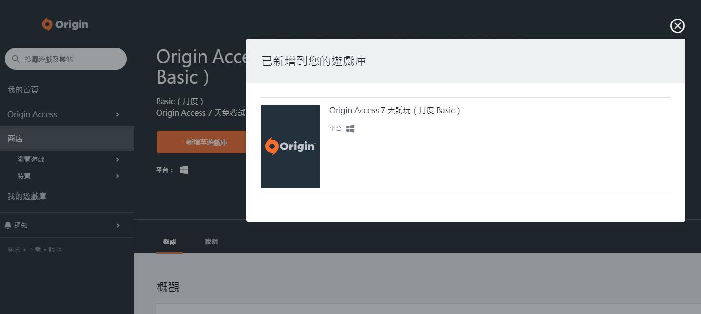 Origin平台免费7天会员  领取《Apex英雄》皮肤和代币