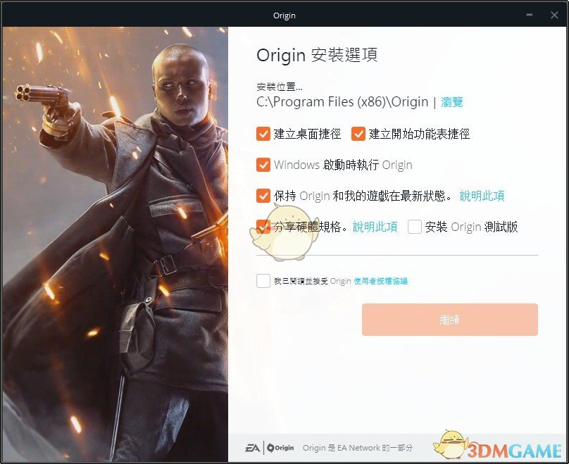 《Origin》游戏平台v10.5.47