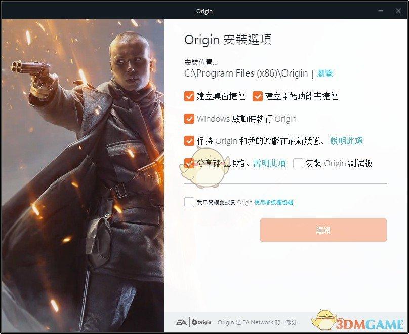 《Origin》v10.5.34.21025官方版