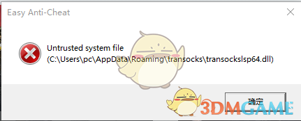 《Apex英雄》Untrusted system file问题解决方法分享